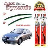 ขาย ใบปัดน้ำฝน Aero Dynamic Diamond Eye ขนาด 18 20 นิ้ว สำหรับ Honda Dimension 2001 2005 จำนวน 1 คู่ ถูก กรุงเทพมหานคร