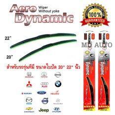 ความคิดเห็น ใบปัดน้ำฝน Aero Dynamic Diamond Eye ขนาด 20 22 นิ้ว สำหรับ รถทุกรุ่น จำนวน 1 คู่