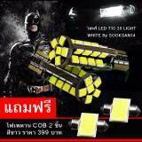 ราคา ไฟหรี่ Led Smd 38 Light T10 X 2 สีขาว แถมฟรีไฟเพดานCob ออนไลน์ กรุงเทพมหานคร