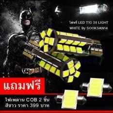 ซื้อ ไฟหรี่ Led Smd 38 Light T10 X 2 สีขาว แถมฟรีไฟเพดานCob ถูก ใน กรุงเทพมหานคร