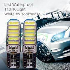 ราคา ไฟหรี่ Led Waterproof T10 10 Light สีขาว เป็นต้นฉบับ