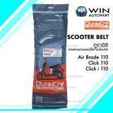 ขาย ซื้อ สายพานรถมอเตอร์ไซค์ Air Brade 110 Click 110 Click I 110 รุ่น 23100 Kvb 901 ยี่ห้อ Duraichi ใน นครปฐม