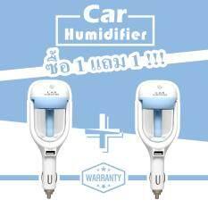 ราคา เครื่องฟอกอากาศและเพิ่มความเย็นในรถยนต์ Air Purifier เครื่องฟอกอากาศในรถยนต์ Usb 1แถม1 สีฟ้า Blue ออนไลน์