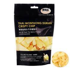 ซื้อ ไท่ กั๋ว ผิ่น ทุเรียนทอด ทุเรียนหมอนทองไทย คุณภาพพรีเมี่ยมทอดกรอบ สูตรไร้ไขมันทรานส์ ขนาด 65 กรัม Tai Guo Pin Thai Monthong Durian Crispy Chip No Trans Fat 65G 泰国品 泰国金枕头干炸榴莲片 65 克 ออนไลน์ ถูก