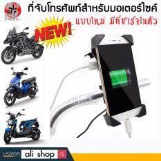 Ali ที่จับโทรศัพท์สำหรับมอเตอร์ไซค์ ชนิดล๊อก4มุม แบบใหม่พร้อมที่ชาร์จในตัว 2A ติดตั้งง่าย Thailand