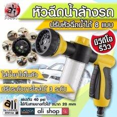 ราคา Ali หัวฉีดโฟน ฉีดน้ำฉีดน้ำรดน้ำต้นไม้ 8In1 ปรับได้8แบบ แบบอัตโนมัติ สีเหลือง ดำ รุ่นE19 เป็นต้นฉบับ