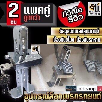 Ali อุปกรณ์ล็อครถยนต์ ล๊อกเบรก ล๊อกคลัช ล็อกคันเร่ง ป้องกันขโมย ป้องกันรถหาย (สำหรับรถยนต์ทุกชนิด ทั้งเกียร์ ATและMT) แพ็คคู่ 2ชุด