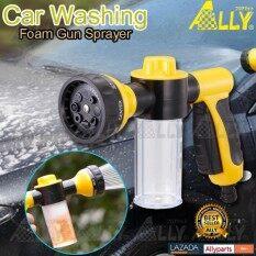 Ally ปืนฉีดน้ำ ปืนอัดฉีดน้ำเป็นโฟม ปืนอัดฉีดน้ำล้างรถ ปืนฉีดโฟมล้างรถ อเนกประสงค์ สีเหลือง จำนวน 1ชุด ใหม่ล่าสุด