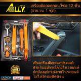 Ally เครื่องมือถอดคอนโซล อุปกรณ์งัดคอนโซล แกะคอนโซล 12 ชิ้น สีส้ม จำนวน 1 ชุด ถูก