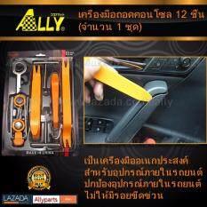 ราคา Ally เครื่องมือถอดคอนโซล อุปกรณ์งัดคอนโซล แกะคอนโซล 12 ชิ้น สีส้ม จำนวน 1 ชุด Ally ใหม่