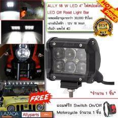 ส่วนลด Ally Led ไฟสปอตไลต์ 4D 18 W ไฟตัดหมอก Off Road Light Bar มอเตอร์ไซต์ Atv ออฟโรด ไฟ 12 V จำนวน 1ชิ้น ไฟสีขาว แถมฟรี Switch On Off Motorcycle 1 ชิ้น มูลค่า 200 บาท Ally ใน ไทย