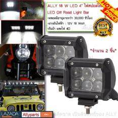 ส่วนลด สินค้า Ally Led ไฟสปอตไลต์ 4D 18 W ไฟตัดหมอก Off Road Light Bar มอเตอร์ไซต์ Atv ออฟโรด ไฟ 12 V จำนวน 2ชิ้น ไฟสีขาว