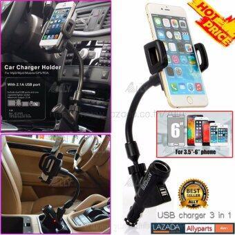 ALLY Mobile 3in1 ที่วางโทรศัพท์ ชาร์จในรถยนต์ D max Mazda 2 Mazda3 CX5 CX3 พร้อมช่องที่จุดบุหรี่ 2 USB Ports Car Charger Holder-จำนวน 1 ชิ้น
