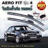 ราคา Ally ใบปัดน้ำฝน Benz E Class W211 03 09 ขนาด 26 26 นิ้ว จำนวน 2ชิ้น ที่สุด