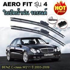 ราคา Ally ใบปัดน้ำฝน Benz E Class W211 03 09 ขนาด 26 26 นิ้ว จำนวน 2ชิ้น