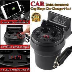 ราคา Ally Chager 7 In 1 ที่ชาร์จมือถือ Multifunctional Cup Shape Car Charger ถ้วยขยายช่องจุดบุหรี่ Usb ในรถยนต์ หน้าจอแสดงผลวัดค่าวัดแบตเตอรี่ และ ที่วางโทรศัพท์ จำนวน 1 ชิ้น สีดำ Ally