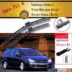ซื้อ Ally ที่ปัดน้ำฝน ใบปัดน้ำฝน Citroen C5 ปี 2002 ขึ้นไป ขนาด 26 18 นิ้ว จำนวน 2ชิ้น แถมฟรี ตัวล็อคแบบรุ่นR8จำนวน 2 ชิ้น ราคา 300 บาท ไทย
