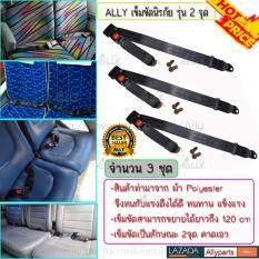 ขาย ซื้อ Ally เข็มขัดนิรภัย รุ่น 2 จุดธรรมดา หัวแบน จำนวน 3 ชุด สีดำ ใน ไทย