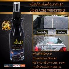 ราคา Ally ผลิตภัณฑ์เคลือบกระจก Glass Coat Windshield ป้องกันหยดนํ้าเกาะ สเปรย์เคลือบกระจก ปริมาณ 120 Ml จำนวน 1 ขวด เป็นต้นฉบับ Ally