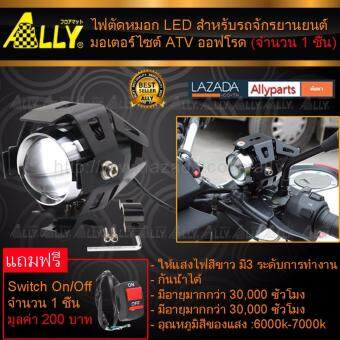 ALLY LED ไฟตัดหมอก 125 3000LM สำหรับรถจักรยานยนต์ ไฟตัดหมอก มอเตอร์ไซต์ ATV ออฟโรด U5 จำนวน 1ชิ้น (ขอบสีดำ) - แถมฟรี!! Switch On/Off Motorcycle 1 ชิ้น มูลค่า 200 บาท