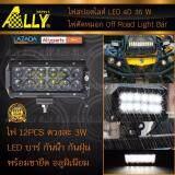 Ally Led ไฟสปอตไลต์ 4D 36 W ไฟตัดหมอก Off Road Light Bar มอเตอร์ไซต์ Atv ออฟโรด ไฟ 12 V ไฟสีขาว Ally ถูก ใน ไทย