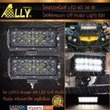 ขาย Ally Led ไฟสปอตไลต์ 4D 36 W ไฟตัดหมอก Off Road Light Bar มอเตอร์ไซต์ Atv ออฟโรด ไฟ 12 V ไฟสีขาว จำนวน 2 ชิ้น