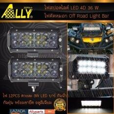 โปรโมชั่น Ally Led ไฟสปอตไลต์ 4D 36 W ไฟตัดหมอก Off Road Light Bar มอเตอร์ไซต์ Atv ออฟโรด ไฟ 12 V ไฟสีขาว จำนวน 2 ชิ้น Ally