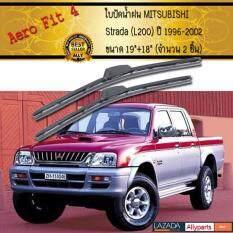 ราคา Ally ที่ปัดน้ำฝน ใบปัดน้ำฝน Mitsubishi Strada L200 ปี 1996 2002 ขนาด 19 18 นิ้ว จำนวน 2ชิ้น Ally ออนไลน์