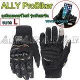 ราคา Ally Probiker ถุงมือมอเตอร์ไซค์ ถุงมือเต็มนิ้ว รุ่นทัชสกรีน ไซส์ L สีดำ กรุงเทพมหานคร