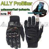 ซื้อ Ally Probiker ถุงมือมอเตอร์ไซค์ ถุงมือเต็มนิ้ว รุ่นทัชสกรีน ไซส์ M สีดำ ออนไลน์ ถูก