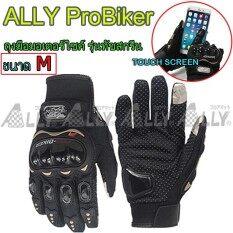 ราคา Ally Probiker ถุงมือมอเตอร์ไซค์ ถุงมือเต็มนิ้ว รุ่นทัชสกรีน ไซส์ M สีดำ ใหม่ ถูก