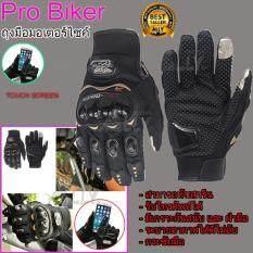 ซื้อ Ally Probiker ถุงมือมอเตอร์ไซค์ ทัชสกรีนได้ Motorcycle Racing Bicycle Cycling Bigbike Touch Screen สีดำ ถูก ใน ไทย