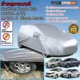 ซื้อ Ally ผ้าคลุมรถ ผ้าคลุมรถยนต์ รุ่น Silver สำหรับรถ Mazda 2 และ รถเก๋งขนาดเล็ก 3 50 4 30 เมตร Size M สีเงิน จำนวน 1 ชุด ถูก