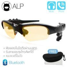 Alp Bluetooth Night Vision Glasses แว่นเพิ่มแสงบลูทูธ สำหรับใส่ขับรถตอนกลางคืน เชื่อมต่อโทรศัพท์มือถือ ฟังเพลง และคุยโทรศัพท์ ผ่านหูฟังสเตอริโอไร้สาย Sport Style รุ่น Alp-0096-Bkt-Nv-Bt (black/yellow) By Alpaca.