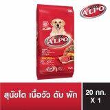 โปรโมชั่น Alpo *d*lt Beef Liver Vegetable Flavour อัลโป อดัลท์ อาหารเม็ดสำหรับสุนัขโต รสเนื้อวัว ตับ และผัก 20Kg ถูก