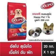 ซื้อ Alpo *d*lt Chicken Liver Vegetable Flavour อัลโป อาหารสุนัขโต รสไก่ ตับ และผัก 20Kg แถมฟรี หมอนสุนัข 1 ใบ ออนไลน์