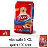 ขาย Alpo *d*lt Chicken Liver And Vegetable อัลโป สุนัขโต รสไก่ ตับและผัก 20 Kg ฟรี อัลโป รสไก่ ตับ และผัก 3 Kg ผู้ค้าส่ง