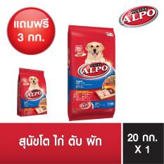 ราคา Alpo *d*lt Chicken Liver Vegetable อัลโปสุนัขโตรสไก่ตับและผัก20 Kg ฟรี Alpo รสไก่ ขนาด 3Kg ใน Thailand