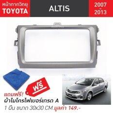 ขาย ซื้อ ออนไลน์ หน้ากากวิทยุ Altis ปี 2007
