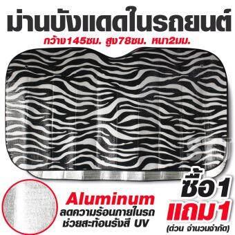 ม่านบังแดด ภายในรถยนต์ กันความร้อน Aluminum หนา 2มม.สะท้อนรังสี UV
