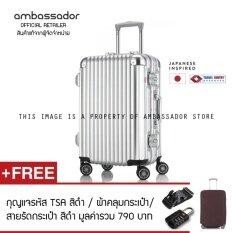 ราคา Ambassador กระเป๋าเดินทาง 20 Timeless สีเงิน รับฟรี Travel Kit 1 ชุด มูลค่า 790 บาท ประกอบด้วย กุญแจรหัส Tsa ผ้าคลุมกระเป๋า สายรัดกระเป๋า Ambassador เป็นต้นฉบับ