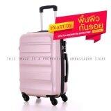 ราคา Ambassador Luggage กระเป๋าเดินทาง รุ่น Carry On Series ขนาด 20 สีโรสโกลด์ Ambassador เป็นต้นฉบับ