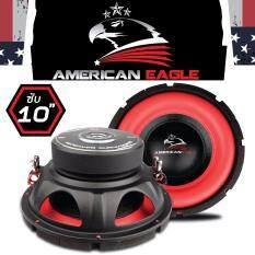 ราคา American Eagle ซับวูฟเฟอร์ ซับ เหล็กปั๊ม แม่เหล็กชั้นเดียว วอยส์คู่ 10 Sub Subwoofer 1คู่ Ae 1040D ถูก