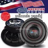 ราคา American Sound ซับวูฟเฟอร์ ซับ ซับเบส ซับเหล็กหล่อ ซับโครงหล่อ ซับ10นิ้ว เหล็กหล่อ วอยส์คู่ แม่เหล็ก2ชั้น Ams 10Lmt 1คู่ ใหม่