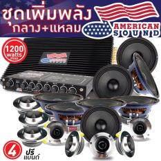 ซื้อ American Sound เพาเวอร์แอมป์ เพาเวอร์4ชาแนล เพาเวอร์4Ch เครื่องขยายเสียง เพาเวอร์ติดรถยนต์ เพาเวอร์รถยนต์ เครื่องเสียงรถยนต์ คลาส เอบี Class Ab ลำโพงเสียงกลาง ลำโพง6 8ตัว ทวิตเตอร์ ทวิตเตอร์จาน แหลมจาน8ตัว ปรี4แบนด์ ปรี4Band American Sound