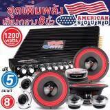 ราคา American Sound เพาเวอร์แอมป์ เพาเวอร์4ชาแนล เพาเวอร์4Ch เครื่องขยายเสียง เพาเวอร์ติดรถยนต์ เพาเวอร์รถยนต์ เครื่องเสียงรถยนต์ คลาส เอบี Class Ab Ams Asa445 ลำโพงเสียงกลาง ลำโพง8 4ตัว ปรี5แบนด์ ปรี5Band ปรีแอมป์รถยนต์ ราคาถูกที่สุด