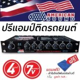 ราคา American Sound ปรีแอมป์ ปรีรถยนต์ ปรีแอมป์รถยนต์ ปรี4Band ปรี4แบนด์ เครื่องเสียงติดรถยนต์ Equalizer 4 Band Ams Asp452 แถมฟรี ผ้าไมโครไฟเบอร์ 1ผืน ใน กรุงเทพมหานคร