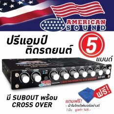 ซื้อ American Sound ปรีแอมป์ ปรีแอมป์ติดรถยนต์ ปรีแอมป์รถยนต์ ปรีปรับเสียง เครื่องเสียงรถยนต์ เครื่องเสียงติดรถยนต์ 5แบนด์ 5Band Ams Asp552 แถมฟรี ผ้าไมโครไฟเบอร์ 1ผืน ถูก กรุงเทพมหานคร