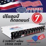 ขาย American Sound ปรีแอมป์ ปรีแอมป์ติดรถยนต์ ปรีแอมป์รถยนต์ ปรีปรับเสียง เครื่องเสียงรถยนต์ เครื่องเสียงติดรถยนต์ 7แบนด์ 7Band Ams Asp752 แถมฟรี ผ้าไมโครไฟเบอร์ 1ผืน สมุทรปราการ ถูก