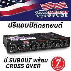ราคา American Sound ปรีแอมป์ ปรีแอมป์ติดรถยนต์ ปรีแอมป์รถยนต์ ปรีปรับเสียง เครื่องเสียงรถยนต์ เครื่องเสียงติดรถยนต์ 7แบนด์ 7Band Ams Asp795 ใหม่